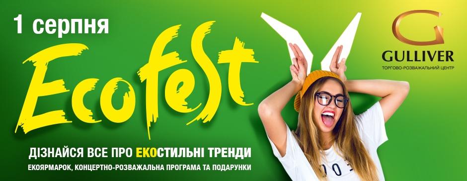 Куда пойти на выходных 1-2 августа в Киеве: экофест