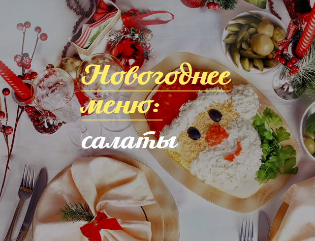 Новогодние рецепты 2016: как составить праздничное меню - фото №2