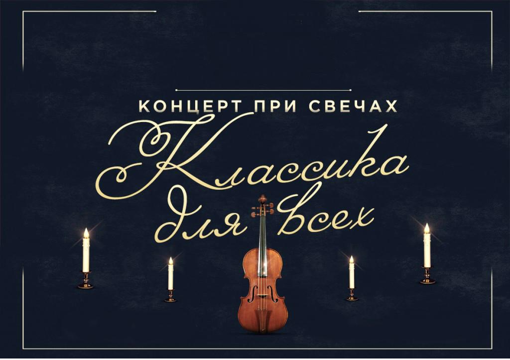 Куда пойти 24-25 октября концерт при свечах