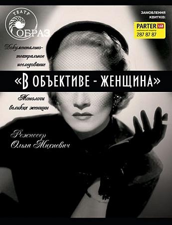 Куда пойти 28-29 ноября спектакль в объективе женщина