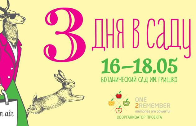Где и как в Киеве провести выходные 17-18 мая - фото №1