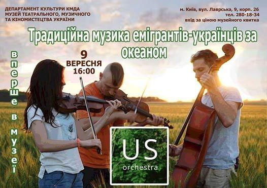 Куда пойти на выходных в Киеве: 9 и 10 сентября - фото №4