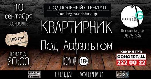Куда пойти на выходных в Киеве: 9 и 10 сентября - фото №7
