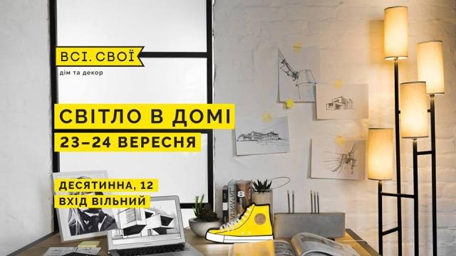 Куда пойти на выходных в Киеве: 23 и 24 сентября - фото №1