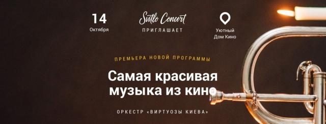 Куда пойти на выходных в Киеве: 14 и 15 октября - фото №6