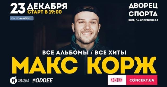 Куда пойти на выходных в Киеве: 23 и 24 декабря - фото №6