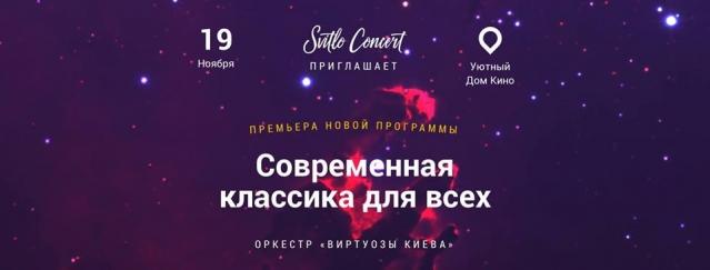 Куда пойти на выходных в Киеве: 18 и 19 ноября - фото №7