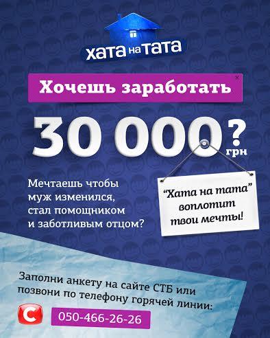 Заработай на муже-лентяе 30 тысяч гривен! - фото №1