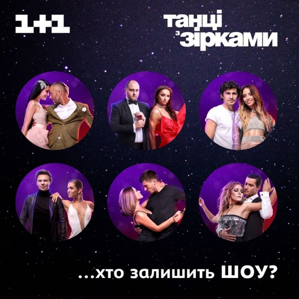 танцы со звездами 2017 кто вылетел