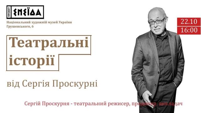 Куда пойти на выходных в Киеве: 21 и 22 октября - фото №10