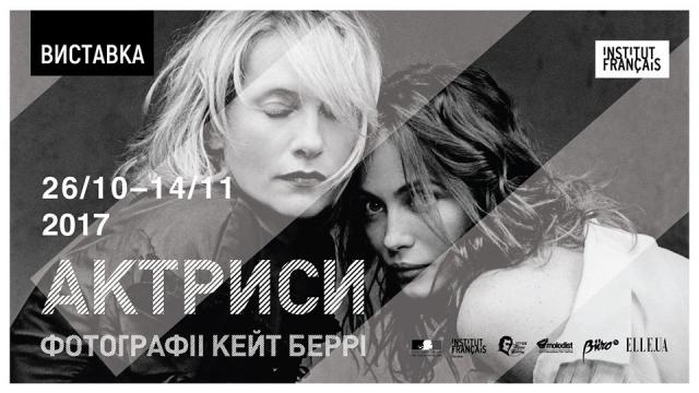 Куда пойти на выходных в Киеве: 28 и 29 октября - фото №8