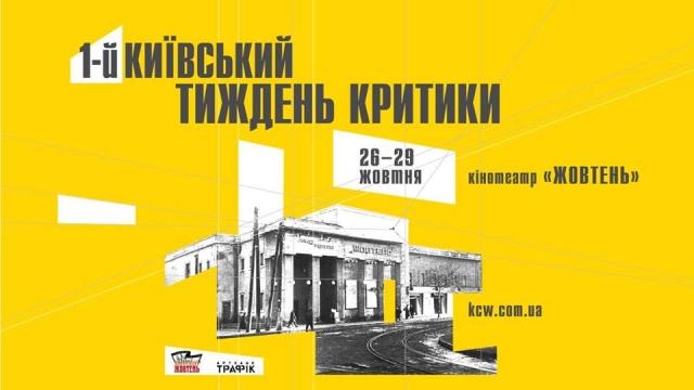 Куда пойти на выходных в Киеве: 28 и 29 октября - фото №1