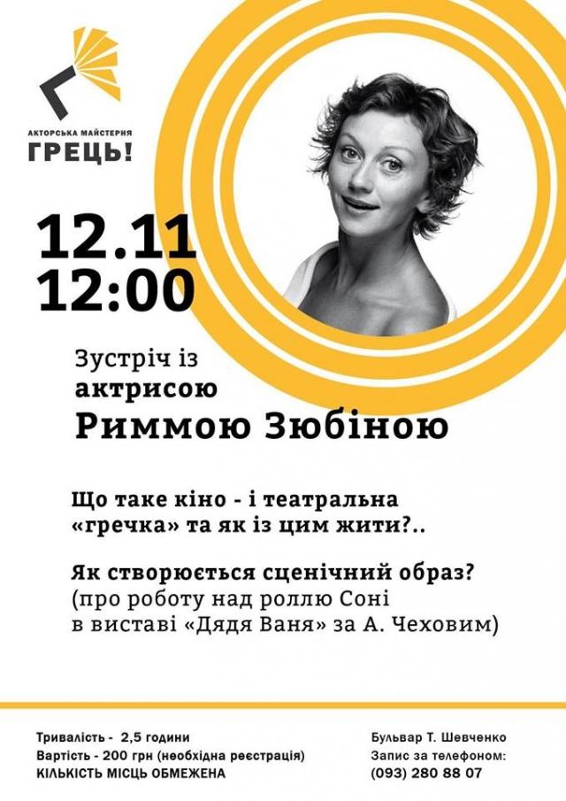 Куда пойти на выходных в Киеве: 11 и 12 ноября - фото №5