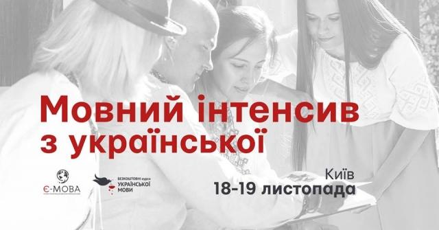Куда пойти на выходных в Киеве: 18 и 19 ноября - фото №8