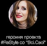 #ReStyle со «Всі.Свої»: голосуй за новый образ для Маши Конишевской