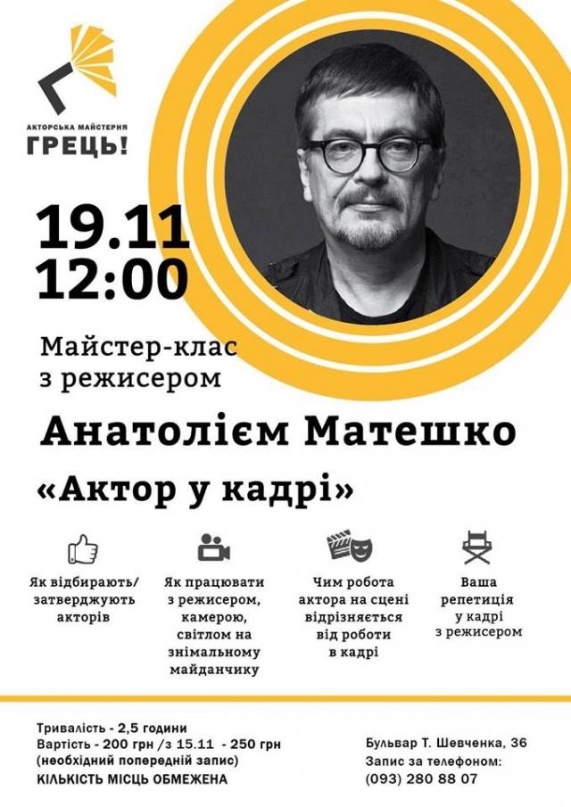 Куда пойти на выходных в Киеве: 18 и 19 ноября - фото №3