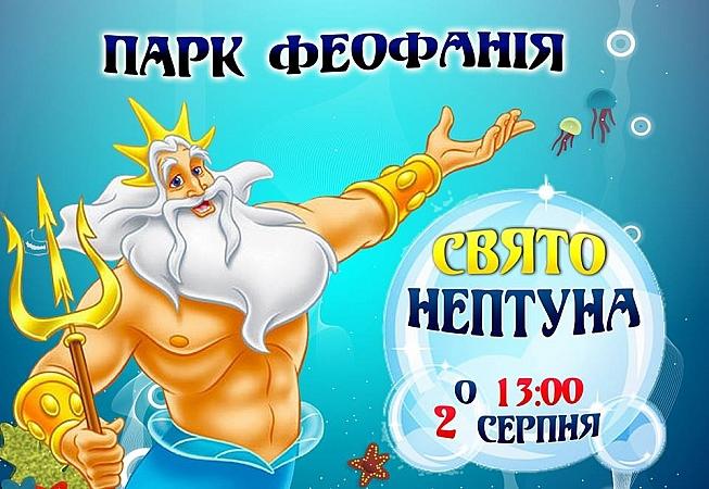 Куда пойти на выходных 1-2 августа в Киеве с детьми