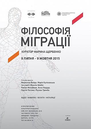 Выставки в Киеве 2015: миграция