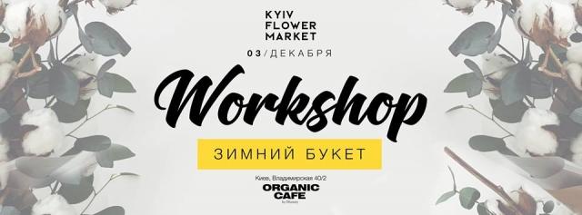 Куда пойти на выходных в Киеве: 2 и 3 декабря - фото №9