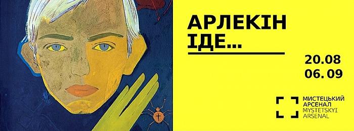 Выставки в Киеве 2015: дыченко