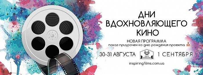 Где провести выходные: 29-30 августа в Киеве: последние дни лета - фото №10