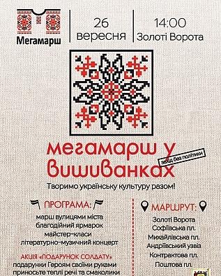 Куда пойти 26-27 сентября марш вышиванок