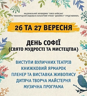 Куда пойти 26-27 сентября день Софии