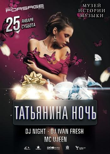 Где и как в Киеве провести выходные 25-26 января 2014 - фото №11