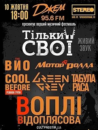 Куда пойти 10-11 октября фестиваль украинских рокеров