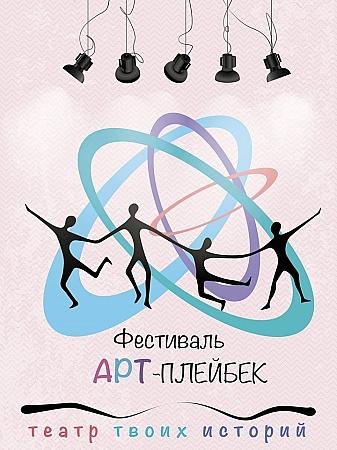 Куда пойти 17-18 октября фестиваль арт-плейбек