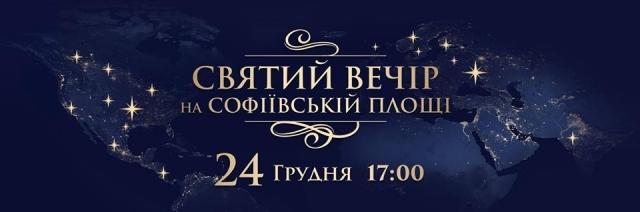 Куда пойти на выходных в Киеве: 23 и 24 декабря - фото №3