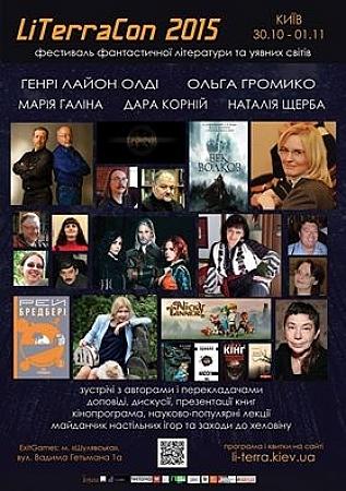 Куда пойти 31 октября-1 ноября литературный фестиваль