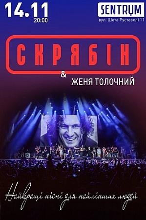 Куда пойти 14-15 ноября концерт Скрябин