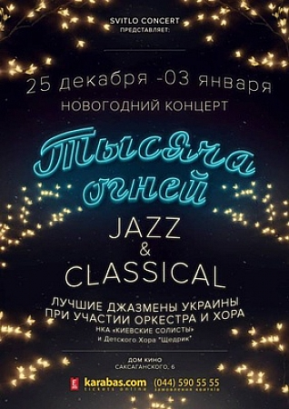 Куда пойти 26-27 декабря концерт «Тысяча огней» jazz & classical
