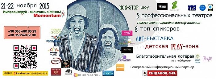 Куда пойти 21-22 ноября фестиваль театра
