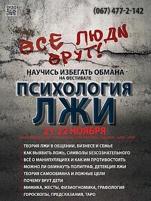 Куда пойти 21-22 ноября фестиваль лжи