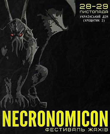 Куда пойти 28-29 ноября фестиваль ужасов