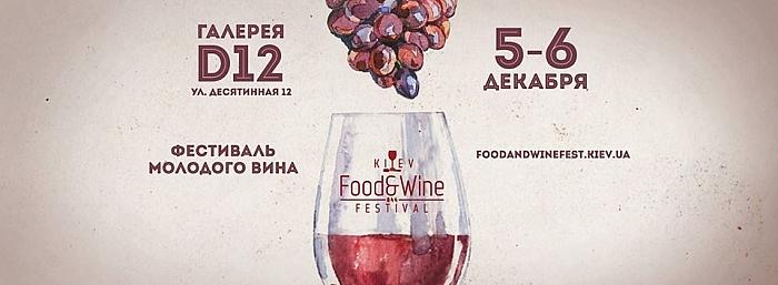 Куда пойти 5-6 декабря фестиваль вина