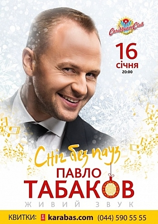 Куда пойти 16-17 января колядки концерт киев
