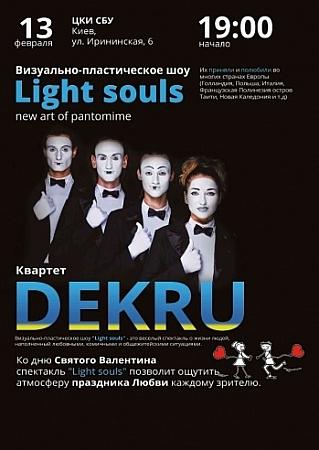 Афиша мероприятий на 13-14 февраля шоу «Light souls»