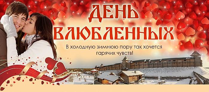 Куда пойти на выходных 13-14 февраля День Валентина в парке Киевская русь