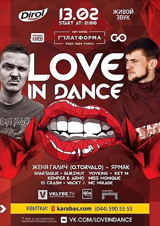 Куда пойти на выходных 13-14 февраля Love in Dance