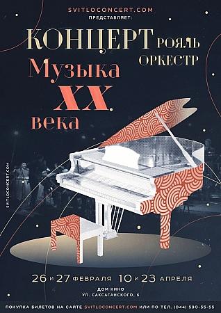 Куда пойти в Киеве на выходных 27-28 февраля концерт