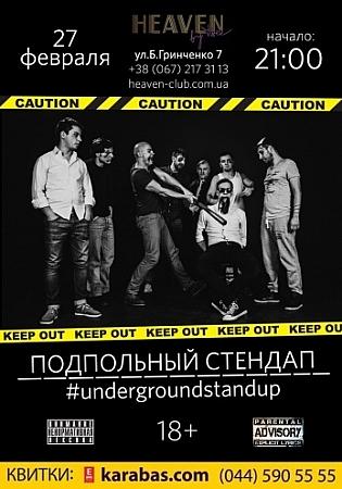 Куда пойти в Киеве на выходных 27-28 февраля стендап шоу