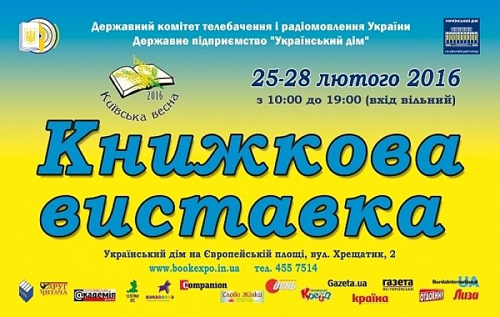 Куда пойти в Киеве на выходных 27-28 февраля: книжная выставка