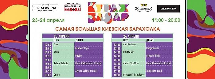 Куда пойти в Киеве на выходных 23-24 апреля кураж базар