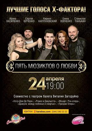 Куда пойти в Киеве на выходных 24 апреля мюзикл х-фактор