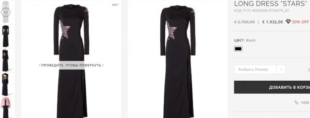 Платье, как у Брежневой