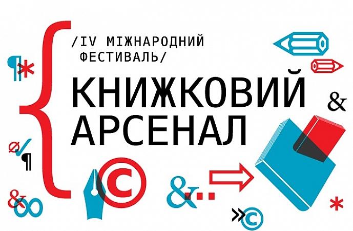 Куда пойти в Киеве на выходных 23-24 апреля книжний арсенал