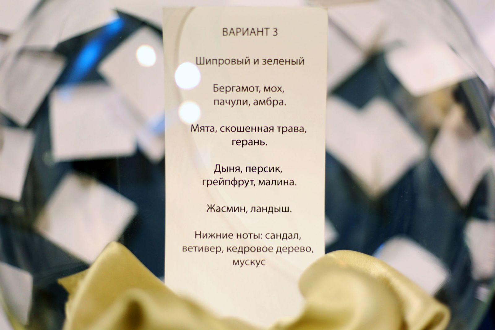 Как будет пахнуть парфюм Украина - фото №5